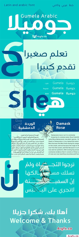 Gumela Arabic Complete Family خط جوميلا